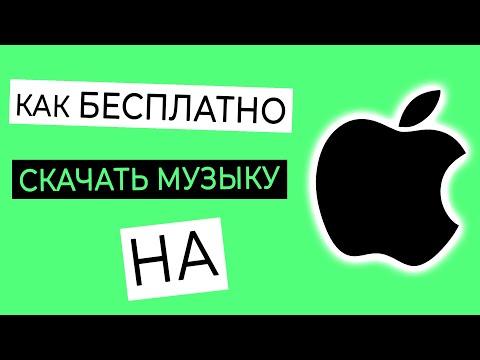 КАК БЕСПЛАТНО СКАЧАТЬ МУЗЫКУ НА iPhone?