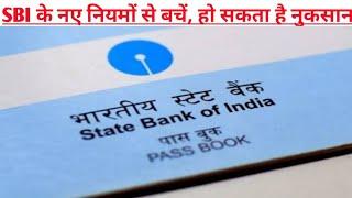 भारतीय स्टेट बैंक (SBI) ने किए नए नियम लागू ll नए नियमों से बचने का आसान तरीका ll