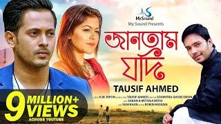 Jantam Jodi | Tausif Ahmed | Bangla New Video | 2017 | My Sound