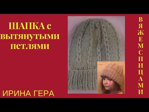 Как вязать шапку с вытянутыми петлями спицами Ирина Гера