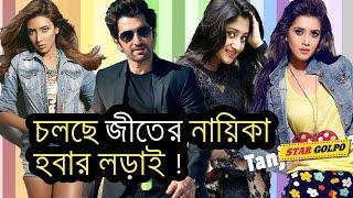 জিতের নায়িকা হবার লড়াই | Bengali new Movie 2017 Jeet | Bidya Sinha Saha Mim | Tanjin Tisha | Puja
