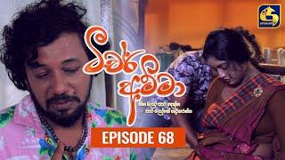 Teacher Amma    Episode 68 ll ටීචර් අම්මා ll 16th September 2021 Thumbnail
