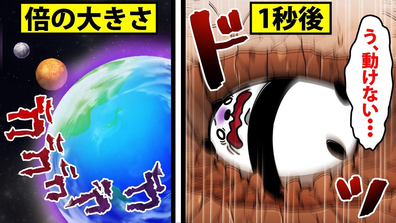 【アニメ】地球の大きさが2倍になるとどうなるのか?