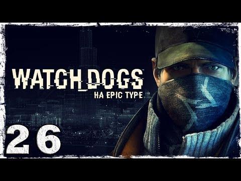 Смотреть прохождение игры [PS4] Watch Dogs. Серия 26 - Настоящий олдскул.