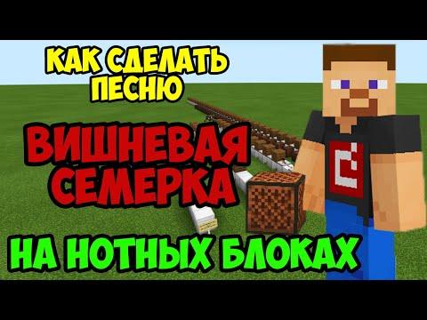 КАК СДЕЛАТЬ ПЕСНЮ ВИШНЕВАЯ СЕМЁРКА НА НОТНЫХ БЛОКАХ В MINECRAFT | Minecraft музыка