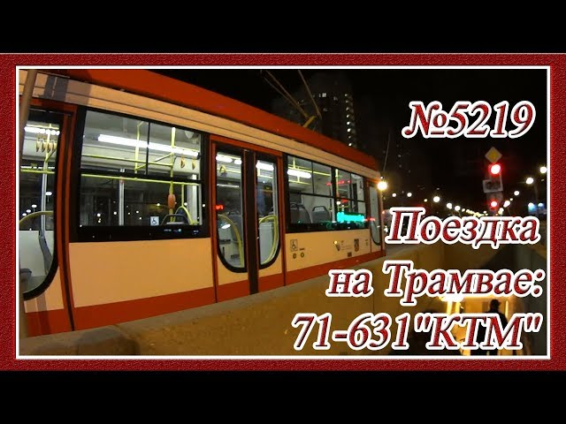 Поездка на Трамвае: 71-631