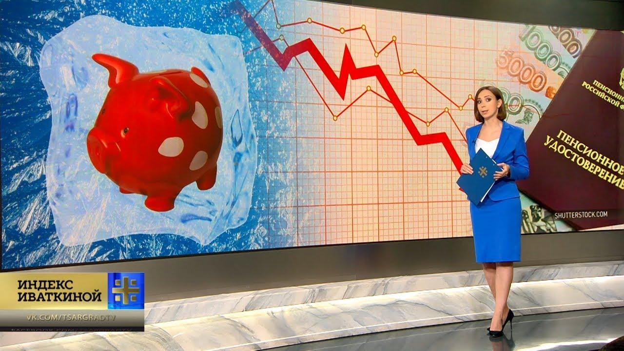 Пенсионная афера: население России вновь обманут?