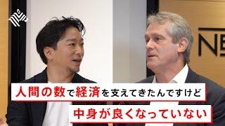 日本経済を蝕む「いい人材の呪い」とは。(デービッド・アトキンソン×マザーハウス山崎大祐)