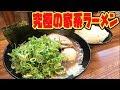 大好きな家系ラーメン武道家で全部のせ食べてみた!!