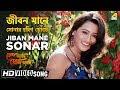 Download Jiban Mane Sonar | Besh Korechi Prem Korechi | Bengali Movie Song | Shaan MP3 song and Music Video