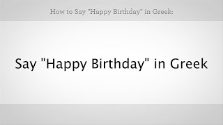 """How to Say """"Happy Birthday"""" in Greek 