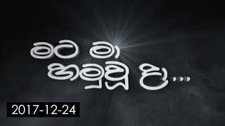 Mata Ma Hamuwu Da  ( 24-12-2017 ) Thumbnail