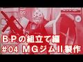 MGジムⅡ#04バックパックの組立て編『機動戦士Zガンダム』ガンプラ製作@GM工房