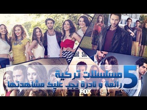 5 مسلسلات تركية رائعة و نادرة يجب عليك مشاهدتها 3SK.TV