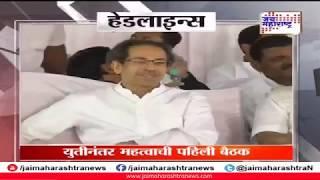 Headlines 7pm | Breaking News | Marathi News | Maharashtra News