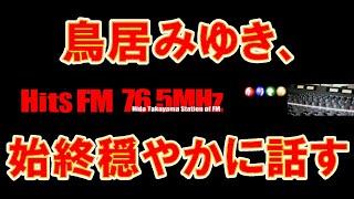 Hits FM 76.5MHz → http://www.hidanet.ne.jp/~hitsfm/ ⏱時時巡りエブリ...