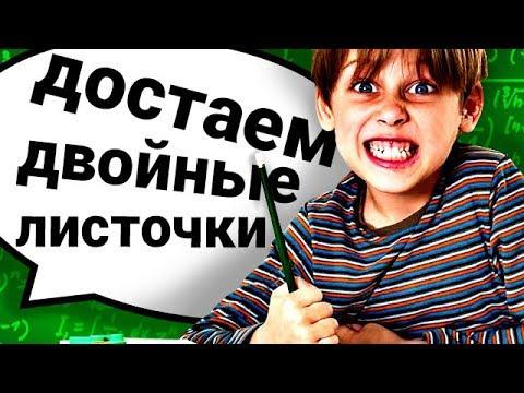БЕСЮЧИЕ Фразы Учителей! #2