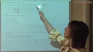 ЗНО Математика 2018 Розв'язок задач