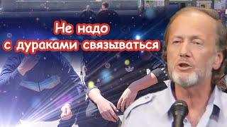 Михаил Задорнов - Не надо с дураками связываться