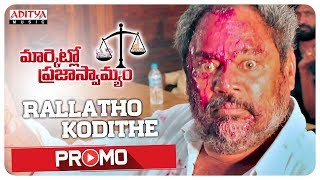 Rallatho Kodithe Song Promo || Marketlo Prajaswamyam Songs || R. Narayana Murthy, Madhavi