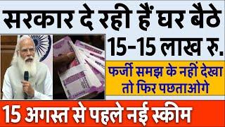 100% सही, हकीकत में देखो ये पूरी बड़ी खबर ! सरकार दे रही घर बैठे ₹ 15 लाख रु. जीतने का मौका modi news
