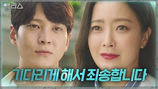 [Reunion Ending] Kim Hee-sun x Joo-won, round and round, heartfelt reunion