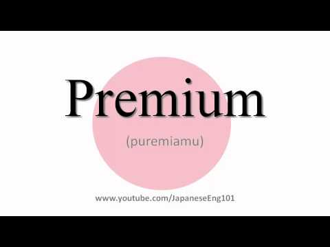 How to Pronounce Premium