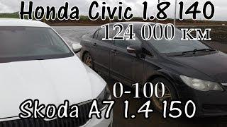 Skoda A7 1.4 VS Honda Civic 1.8 124 000 км Обзор