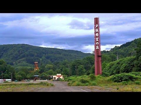 日本北海道夕張往夕張希望の丘 Yubari, Hokkaido Japan
