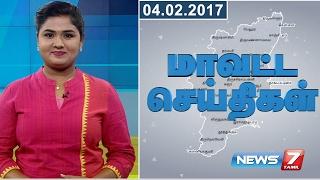 Tamil Nadu Districts News 04-02-2017 – News7 Tamil News