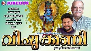 കേൾക്കാൻ കൊതിച്ച വിഷു ഗാനങ്ങൾ | Vishu Songs | Hindu Devotional Songs Malayalam | Sree Krishna Songs