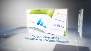 видео услуги экологическая документация