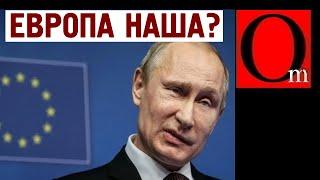 Наконец-то Европа проснулась! Путина взяли за \