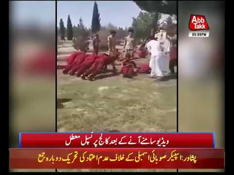 Video Surfaces of Teacher Torturing Students at Mastung College