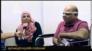 Asianet News Impact |Moosakutty back to home after 15 years with the help of M. A. Yusuff Ali