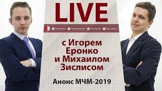 Онлайн Еронко, Зислиса и Шевченко - о старте МЧМ-2019