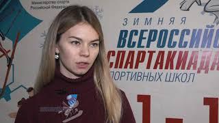 Фильм о II Всероссийской зимней Спартакиаде спортивных школ 2018 года
