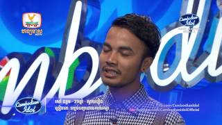 Cambodian Idol | Judge Audition | Week 5 | សៅ ឧត្តម