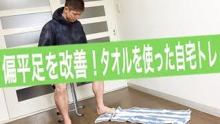 偏平足を改善するタオルを使った自宅トレーニング【タオルギャザー】 マラソンタオル 検索動画 9