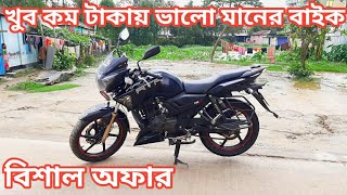 Used Bike Apache 150cc price in Bangladesh 2020।Alamin Vlogs