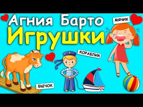 Стихи АГНИИ БАРТО для детей/ Мячик /Зайка/Бычок/Мишка/Лошадка