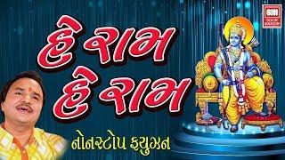 He Ram He Ram Fusion Dhoon I Shree Ram Non Stop I Hemant Chauhan
