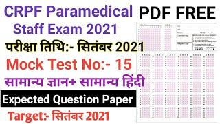 CRPF Paramedical Staff 2020/Mock Test - 15/CRPF Paramedical Staff Previous Year paper/CRPF Model