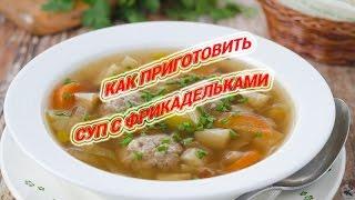 Суп с фрикадельками.How to cook soup with meatballs.