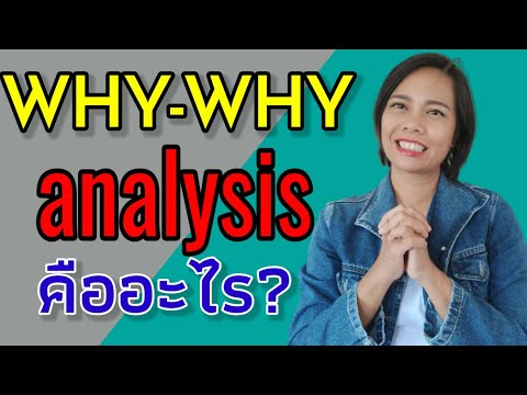 เกร็ดความรู้คู่ออฟฟิต   EP.21 whywhy analysis ภาคยกตัวอย่าง   instant knowledge