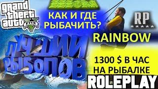 ГТА 5 РП RAINBOW Сколько Можно Заработать На Рыбалке / Как Быстрее Ловить Рыбу Rainbow Гайд GTA 5 RP