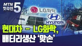 현대차-LG화학, 배터리 생산