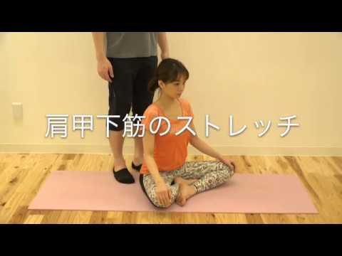 12肩甲下筋のストレッチ