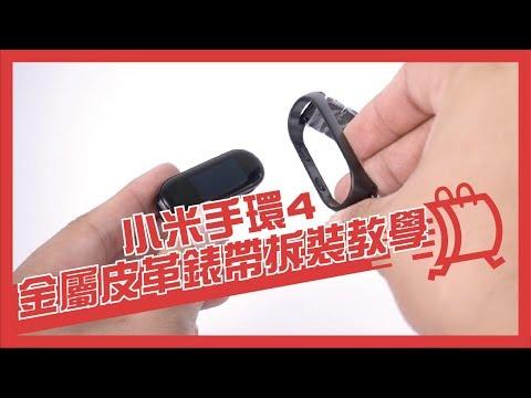 小米手環4 金屬皮革錶帶拆裝教學