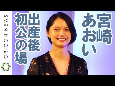 宮崎あおい、第1子出産後初の公の場 『東京ドラマアウォード』授賞式